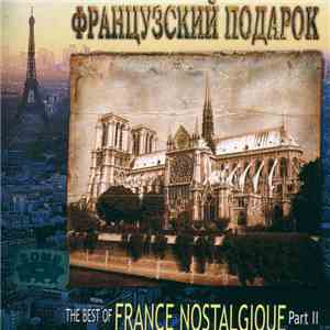 Various - ФРАНЦУЗСКИЙ ПОДАРОК The Best Of France Nostalgique Part 2 download mp3 album
