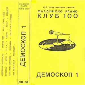 Various - Демоскоп 1 download mp3 album