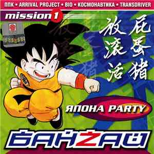 Various - Банзай Япона Party Mission 1 download mp3 album